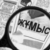 Где можно найти работу в Казахстане?