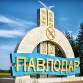Не в этом году – акимат Павлодара о вопросе переименования города