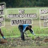 Фермеры требуют ликвидировать «КазАгро»