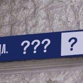 Почему приостановили переименование улиц, объяснили чиновники Караганды