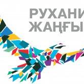 Казахстанский политолог оценил реализацию программы «Рухани Жаңғыру»