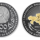 В Казахстане выпускают монеты к 25-летию Ассамблеи народа