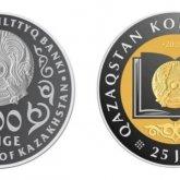 В Казахстане выпускают в обращение монеты к 25-летию Конституции страны