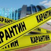 Правила ввода карантина планируют утвердить в Казахстане