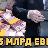 Экономисты – о кредите в 1,5 млрд евро: «Распихаем» по программам и будем искать, кто их украл