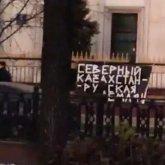 Баннер «Северный Казахстан – русская земля» появился на заборе посольства РК в Москве
