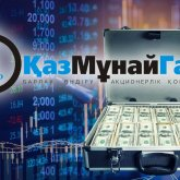 Реальные причины переноса IPO «КазМунайГаза» раскрыли эксперты