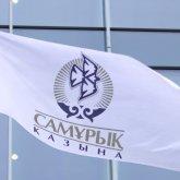 В инвестиционный холдинг будет преобразован ФНБ «Самрук-Казына» к 2024 году