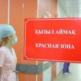 Две области Казахстана находятся в «красной» зоне по коронавирусу