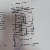 Архивные документы атыраусцев выкинули на свалку