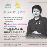 Презентация сборника поэтессы Марфуги Бектемировой пройдет в Национальном музее Казахстана