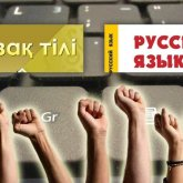За 30 лет на казахском языке не написано даже трех законов
