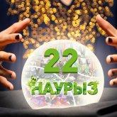 «Это знак...»: чего ждать казахстанцам от Наурыза, рассказала известный нумеролог