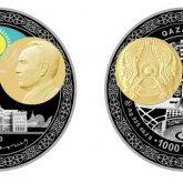 Монеты с изображением Нурсултана Назарбаева выпускают в обращение в РК