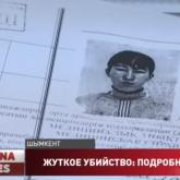 «Был тихий, спокойный»: появились новые подробности о подозреваемом в убийстве Аяжан Едиловой