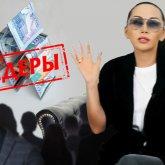 «Пришли по рекламе Баян Алагузовой». Рухнула очередная финансовая пирамида