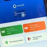 В Министерстве цифрового развития извинились за сбои в приложении Ashyq