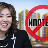 Конец льготной ипотеки «Баспана Хит» и «7-20-25»: эксперты не верят словам Мадины Абылкасымовой