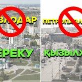 Переименование Петропавловска не за горами? Ответ акима СКО