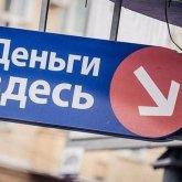 Выдачу микрокредитов без проверки клиентов запретили в Казахстане