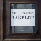 Три казахстанских вуза лишены права принимать студентов и выдавать дипломы