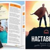 Вышла книга казахстанского проекта о наставничестве для подростков из детских домов