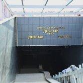 Как выглядят новые станции метро в Алматы
