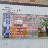 «Игнорируют казахский язык»: реклама алкоголя озадачила жителей Актюбинской области
