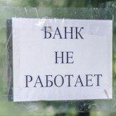 Еще один банк ликвидирован в Казахстане