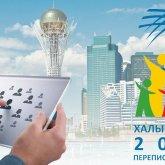 Перепись или штраф? Государство имеет право привлечь казахстанцев к ответственности