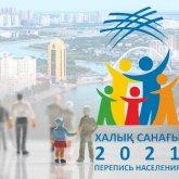 Уже более 5 миллионов казахстанцев прошли онлайн-перепись