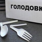 Объявившие голодовку подсудимые по делу «Астана LRT» озвучили свои требования
