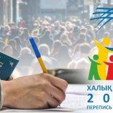 Перепись населения: к казахстанцам начнут приходить домой