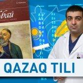 «Выучил язык, читая Абая»: врач-самоучка о том, как овладел казахским