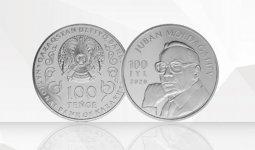 Выпущены коллекционные монеты в честь народного писателя КазССР
