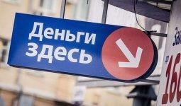 Изменены правила выдачи микрокредита в Казахстане