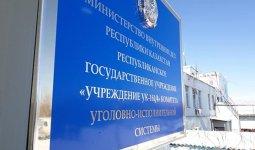 2,5 года ограничения свободы получил экс-замначальника Кушмурунской колонии за пытки