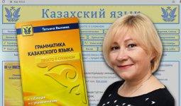 Совет чиновникам – больше читать: Татьяна Валяева готова обучить казахскому всю страну