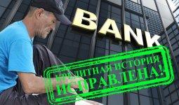 Новый механизм реабилитации: как очистить плохую кредитную историю?