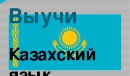 Казахский вошел в список самых распространенных в Челябинской области
