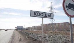 Новый город появился в Акмолинской области