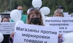 Против маркировки товаров выступили предприниматели в Усть-Каменогорске
