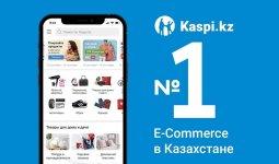 Kaspi.kz вновь признан № 1 в электронной коммерции в Казахстане