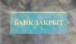 О ликвидации девяти казахстанских банков сообщили специалисты