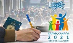 Перепись населения прошли 107,5% жителей Алматы