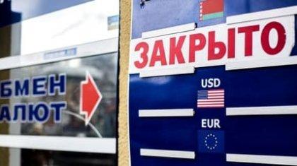 Обменные пункты в Казахстане с 1 февраля будут работать с 9:00 до 20:00 часов