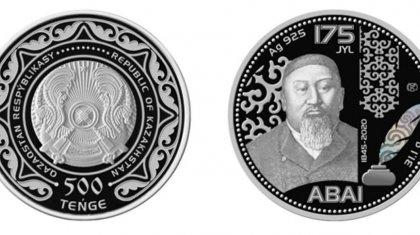 В Казахстане выпустили коллекционные монеты в честь 175-летия Абая