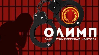 Бухгалтера букмекерской конторы «Олимп» экстрадировали из Черногории