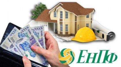 Привлекать депозиты и пенсионные накопления в жилищное строительство предлагают в РК