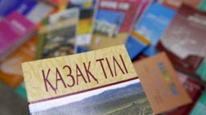 Усилить роль казахского языка в обществе рекомендуют сенаторы Правительству